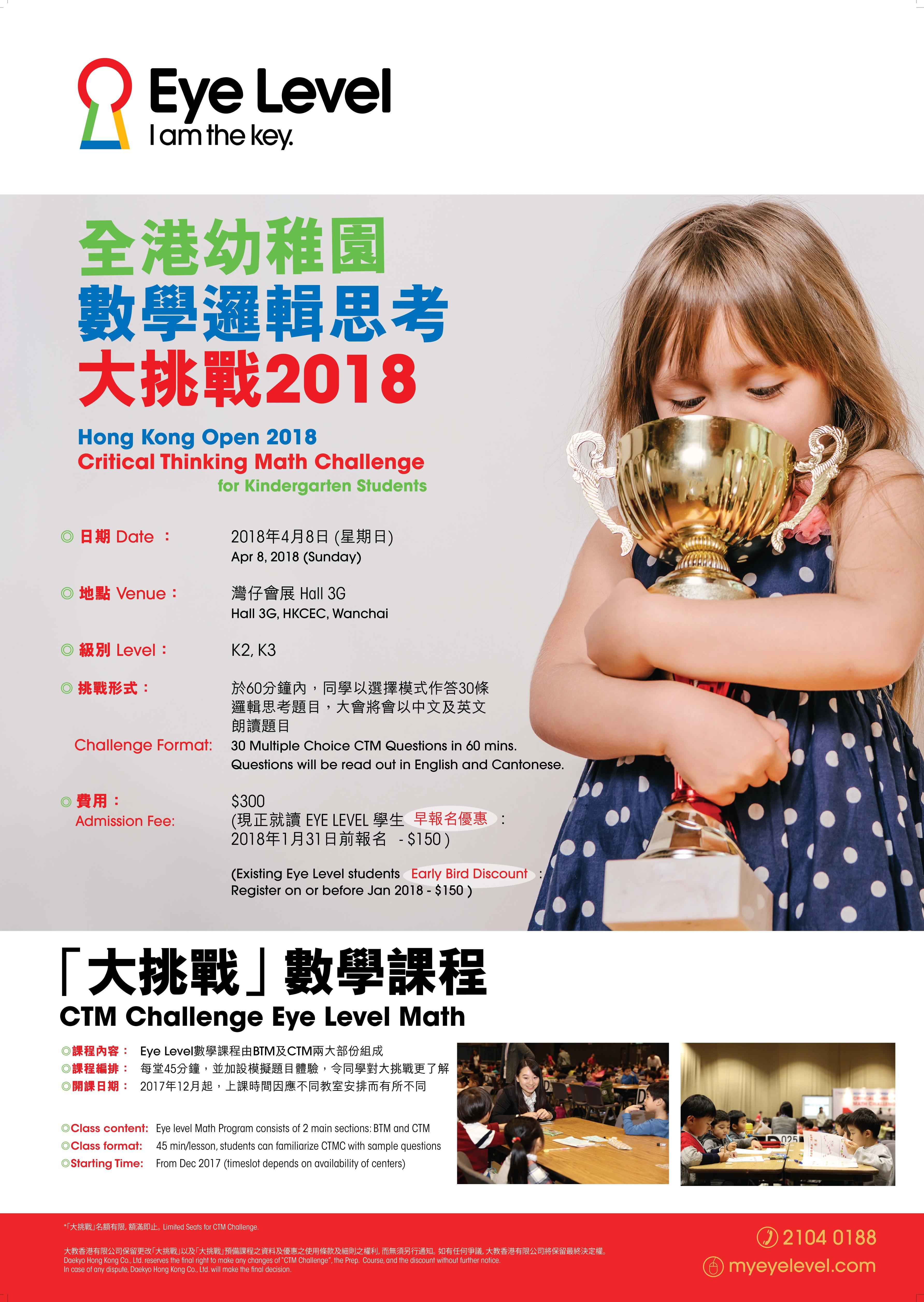 News[Critical Thinking Math Challenge 2018 全港幼稚園數學
