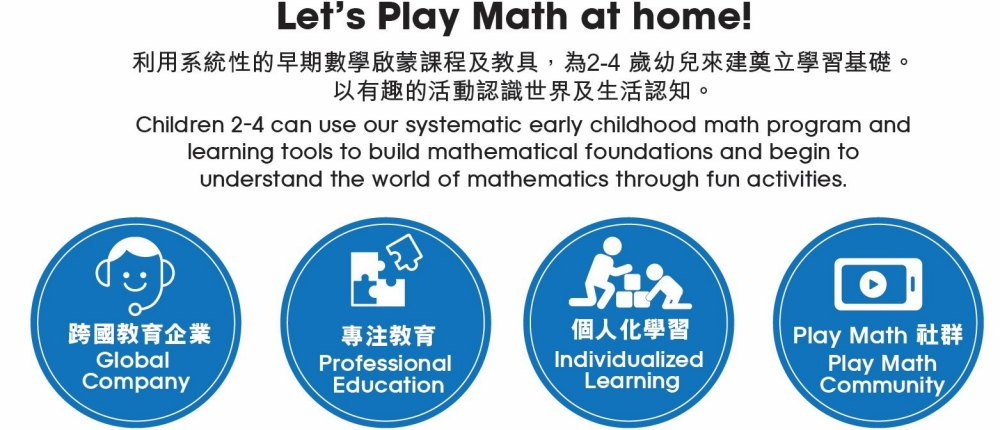 Children+2-4+can+use+our+systematic+early+childhood+math+program+and+learning+tools+to+build+mathematical+foundations+and+begin+to+understand+the+world+of+mathematics+through+fun+activities.
